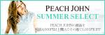 ��PEACH JOHN1,000�~OFF�L�����y�[��