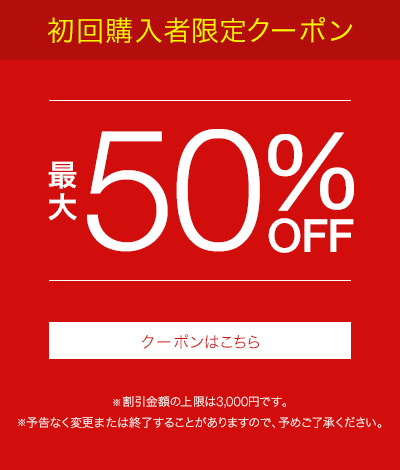 初回購入者限定 最大50%OFF