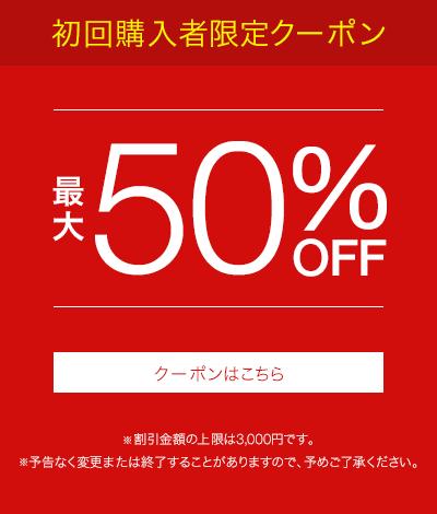 初回購入者限定 最大50%OFF