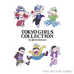 おそ松さん×TGC 2017 A/W