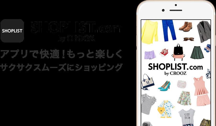 SHOPLISTアプリで快適!もっと楽しくサクサクスムーズにショッピング