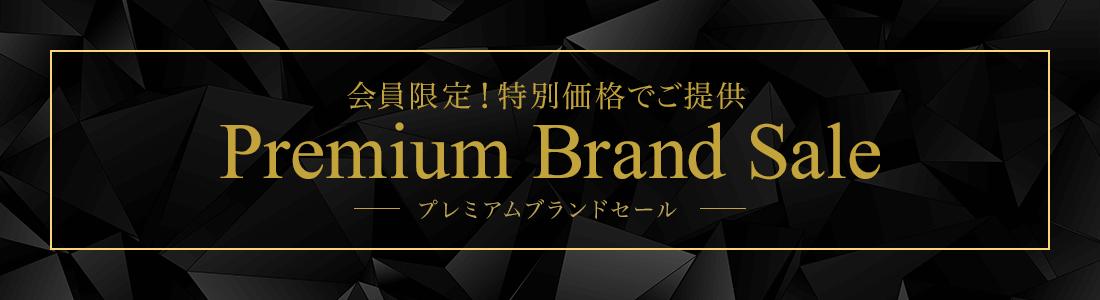 Premium Brand Sale - プレミアムブランドセール ー