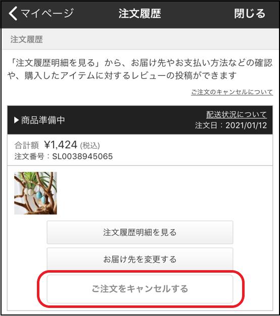 24 時間 テレビ グッズ 注文 履歴
