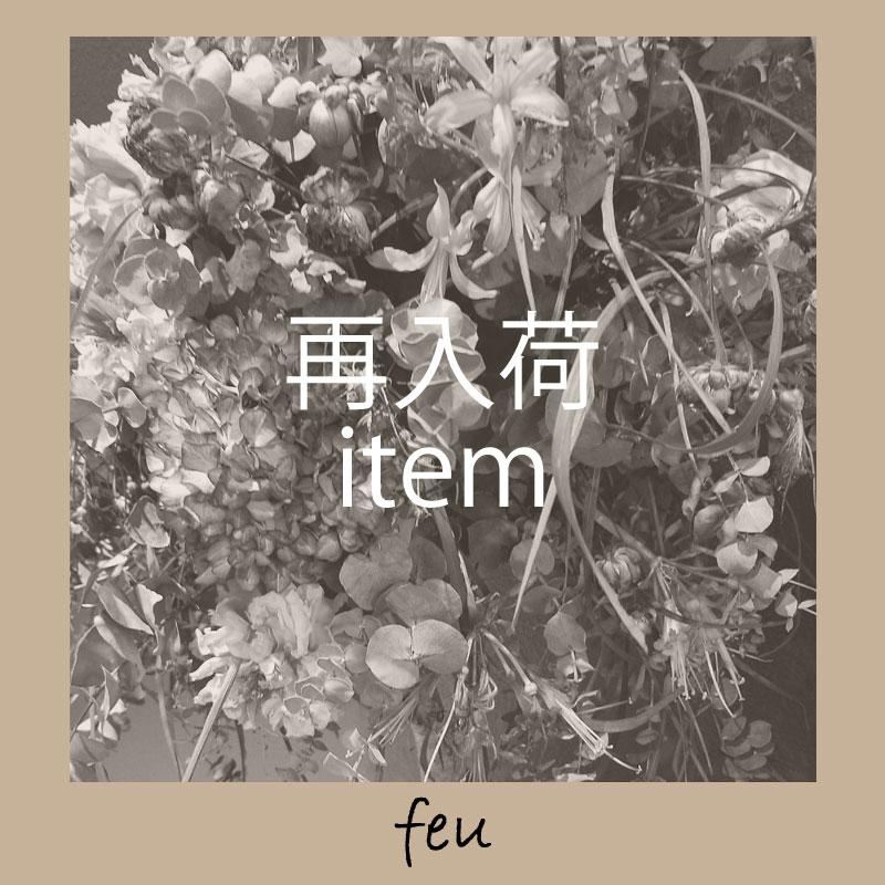 【feu】再入荷アイテム9/16