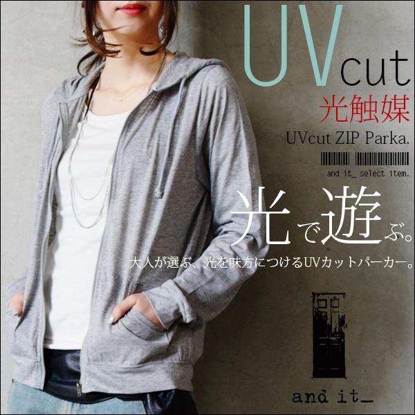 UVカットシリーズのご紹介♪日差しが強くなる季節の強い味方で
