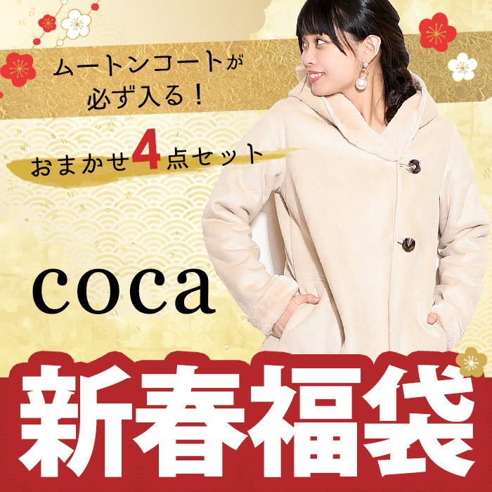 【超お得♪】2018年coca福袋!残りわずかです!