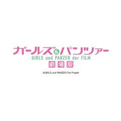 SHOPLIST限定アニメ【ガールズ&パンツァー】コラボ商品