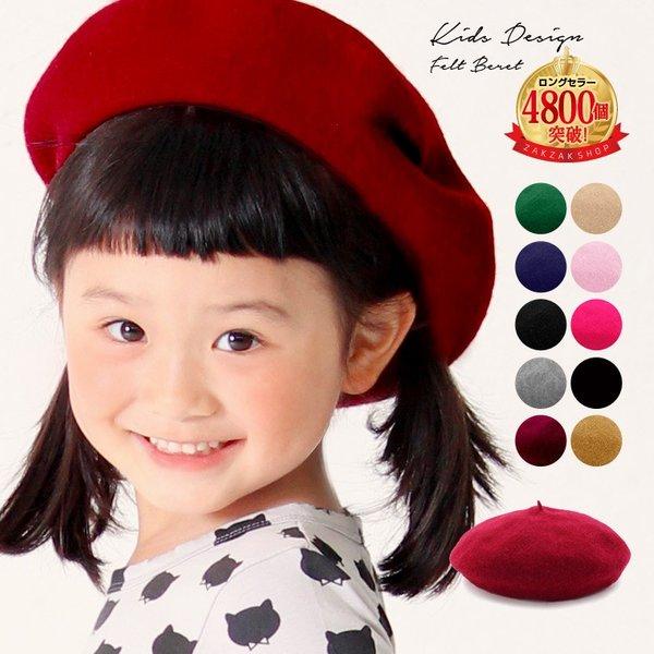 【子供帽子】ベレー帽!お洒落のアクセントに!