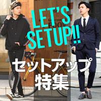 【MEN】春セットアップ特集★様々なセットアップ★