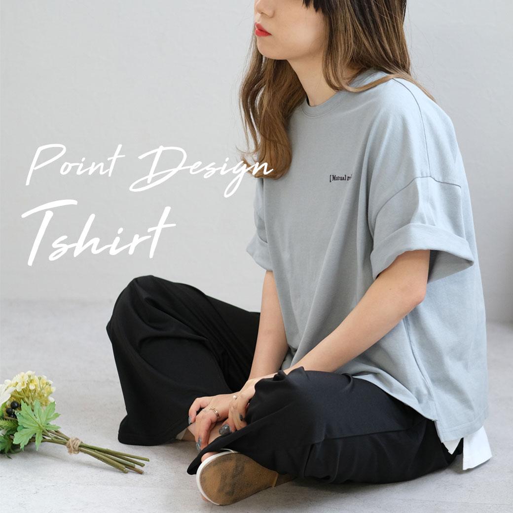 1枚で簡単オシャレなポイントTシャツ。