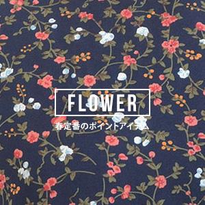 トレンド「花柄」アイテムで魅力的な春スタイル完成!