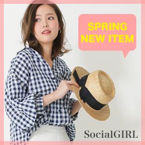 【SocialGIRL】大人フェミニンに魅せる。春の新作アイ