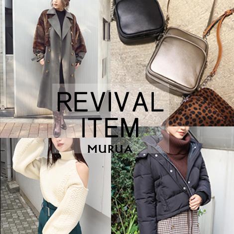 【MURUA】リバイバルアイテムまとめ