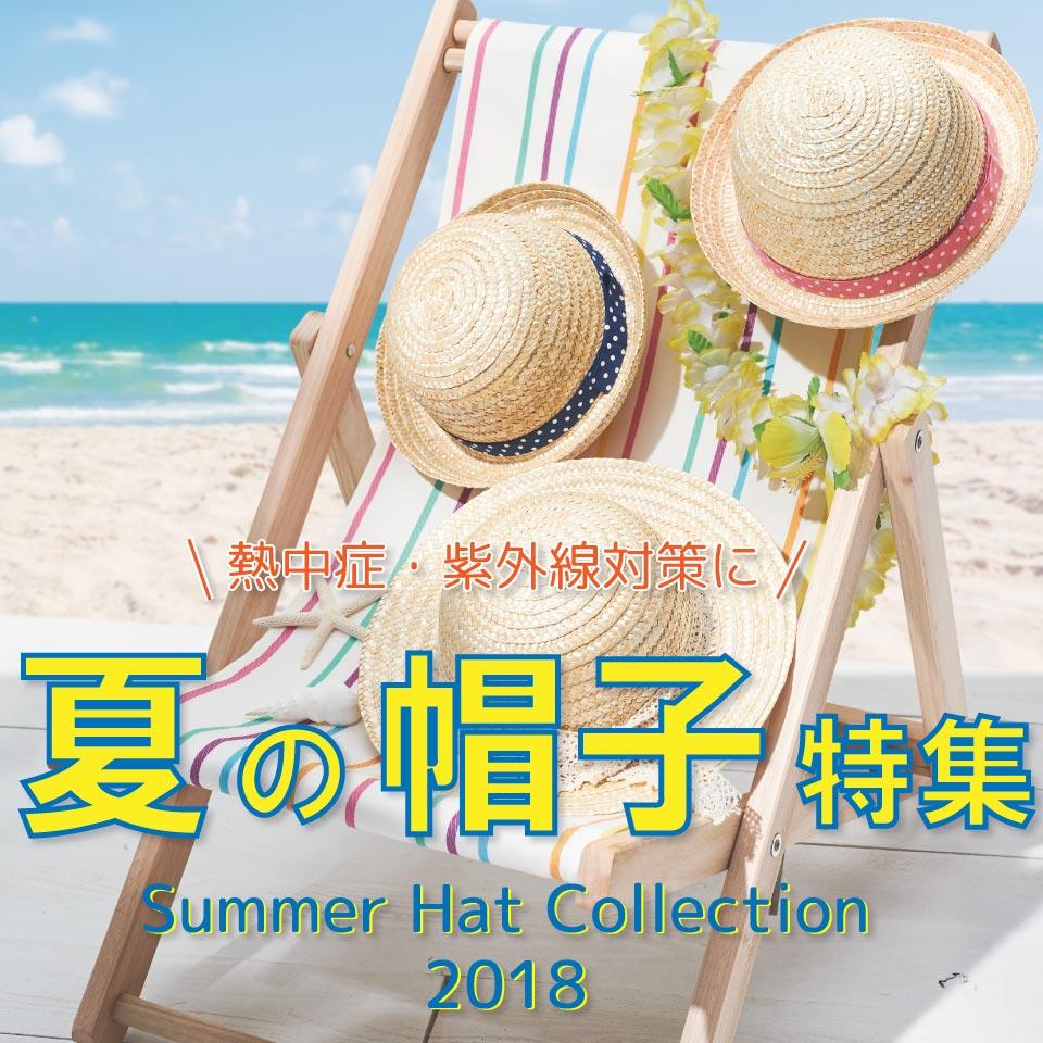 2018夏帽子〜Summer Hat Collection〜