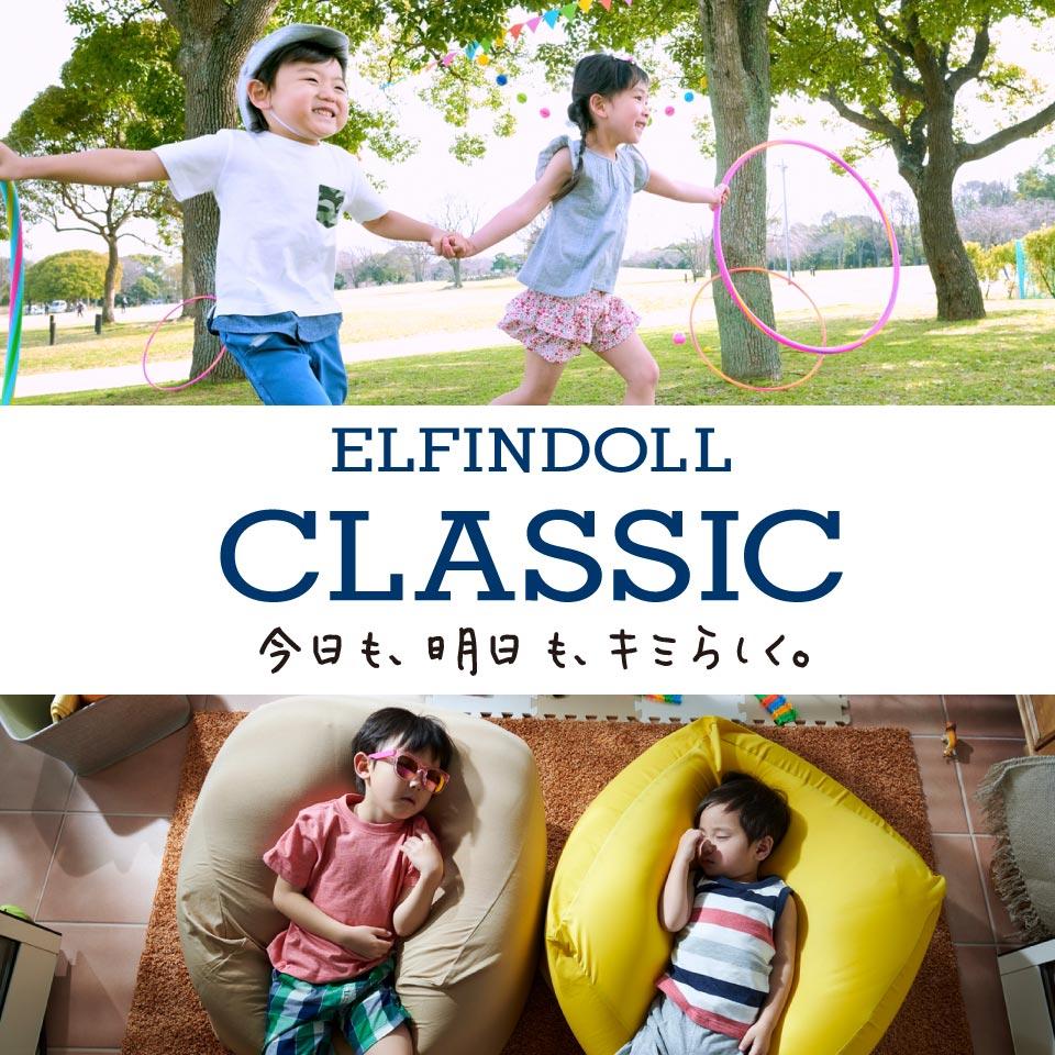【KIDS】ELFINDOLL CLASSICシリーズ