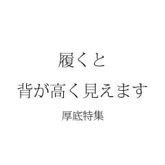 人気のアイテム!!厚底シューズ特集☆