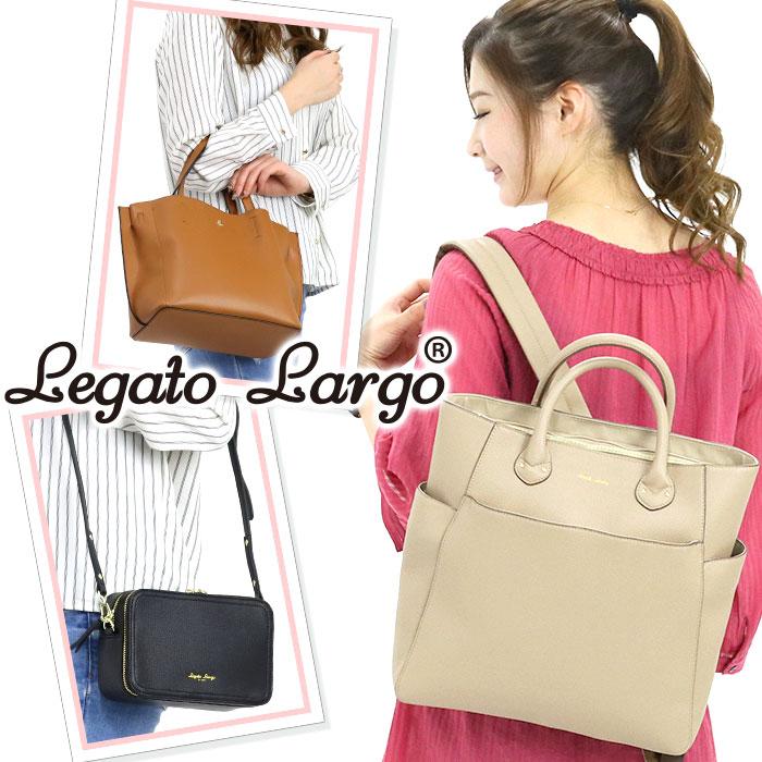 【Legato Largo】大人気レガートラルゴの人気商品!