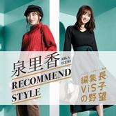 【泉 里香×ViS】Recommend STYLE