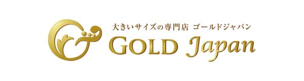 GOLDJAPAN 大きいサイズ専門店