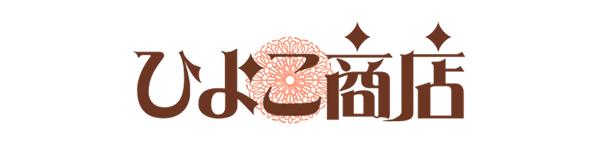 hiyokosyoten