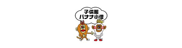 子供服バナナ小僧