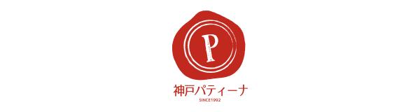 神戸パティーナ